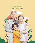 그래픽이미지, 편집디자인, 포스터, 라이프스타일, 가족, 가정의달, 행복, 실버라이프 (주제), 소년
