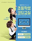 편집디자인, 팝업, 책표지 (주제), 교육 (주제), 개학 (교육), 입학, 신입생 (학생), 어린이 (나이)