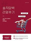 이벤트페이지, 팝업, 쇼핑 (상업활동), 상업이벤트 (사건), 리뷰 (컨셉), 안내 (컨셉), 쇼핑카트 (소매업장비), 쿠폰, 소셜미디어마케팅 (디지털마케팅)