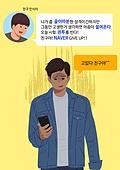 맞춤법, 대화 (말하기), 라이프스타일, 말풍선, 스마트폰, 실망