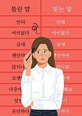 맞춤법, 대화 (말하기), 라이프스타일, 걱정 (어두운표정), 여성 (성별)