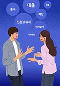 결혼, 우울 (슬픔), 메리지블루, 싸움 (물리적활동), 갈등, 커플, 청년 (성인)