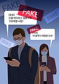 마스크 (방호용품), 바이러스, 두려움, 공포 (어두운표정), 심각, 우울, 사람, 코로나19 (코로나바이러스), 가짜뉴스, 말풍선
