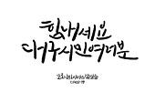 힘내라, 대한민국