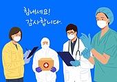 코로나 (Brand-name) 코로나19 (코로나바이러스), 코로나바이러스 (바이러스), 바이러스, 캠페인, 환호 (말하기), 의사, 공무원