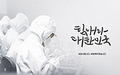 코로나19, 코로나바이러스, 위기극복 (컨셉), 캠페인, 방호복