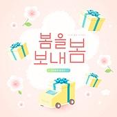 웹템플릿, 봄, 상업이벤트 (사건), 선물상자, 벚꽃