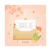 웹템플릿, 봄, 상업이벤트 (사건), 편지봉투, 꽃잎