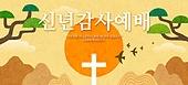 연례행사 (사건), 기독교, 종교, 축하이벤트 (사건), 새해 (홀리데이), 십자가, 태양, 나무