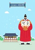 캐릭터, 위인, 위인 (유명인), 세종대왕, 한국어 (문자), 집현전