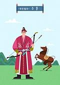 캐릭터, 위인, 위인 (유명인), 주몽, 말 (발굽포유류)