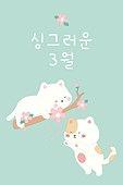 모바일백그라운드, 문자메시지 (전화걸기), 봄, 3월, 고양이 (고양잇과)