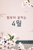 모바일백그라운드, 문자메시지 (전화걸기), 봄, 4월, 벚꽃