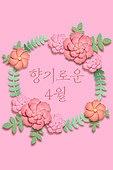 모바일백그라운드, 문자메시지 (전화걸기), 봄, 4월, 리스 (꽃꽂이)