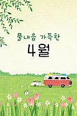모바일백그라운드, 문자메시지 (전화걸기), 봄, 4월, 캠핑트레일러 (트레일러)