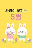 모바일백그라운드, 문자메시지 (전화걸기), 봄, 5월, 토끼 (토끼목)