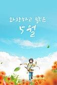 모바일백그라운드, 문자메시지 (전화걸기), 봄, 5월, 어린이 (나이)