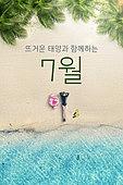 모바일백그라운드, 문자메시지 (전화걸기), 여름, 7월, 해변, 야자나무 (열대나무)