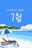 모바일백그라운드, 문자메시지 (전화걸기), 여름, 7월, 해변