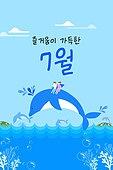 모바일백그라운드, 문자메시지 (전화걸기), 여름, 7월, 돌고래 (해양포유류), 바다