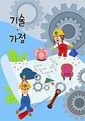 교육 (주제), 교과목, 교과서, 책표지 (주제), 학생, 태엽, 안전모