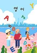 교육 (주제), 교과목, 교과서, 책표지 (주제), 학생, 영어 (교과목), 알파벳