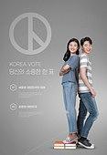 선거, 투표 (선거), 캠페인, 투표인증 (투표), 고등학생, 대학생