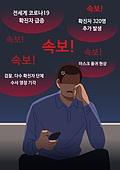 스트레스, 고통, 감정, 바이러스, 코로나바이러스, 코로나19 (코로나바이러스), 신문 (출판물)