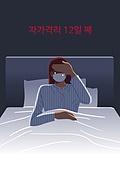 스트레스, 고통, 감정, 바이러스, 코로나바이러스, 코로나19 (코로나바이러스), 열 (질병), 고열, 침대