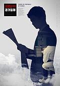 불경기 (컨셉), 위기, 어두움, 실루엣, 코로나19 (코로나바이러스), 폐업, 걱정 (어두운표정), 뉴스