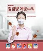 그래픽이미지, 사회이슈 (주제), 바이러스감염 (질병), 코로나19 (코로나바이러스), 팬데믹 (질병), 마스크 (방호용품), 기침예절 (예절), 전염병 (질병), 손씻기, 여성