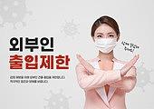 사회이슈 (주제), 캠페인, 건강관리 (주제), 코로나바이러스 (바이러스), 출입제한표지판, 마스크 (방호용품)