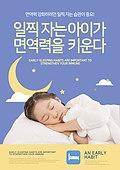그래픽이미지, 어린이 (나이), 성장, 면역력, 건강한생활 (주제), 건강관리 (주제), 잠 (휴식)