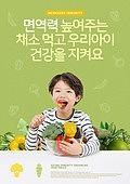 그래픽이미지, 어린이 (나이), 성장, 면역력, 건강한생활 (주제), 건강관리 (주제), 소년, 채소 (음식)