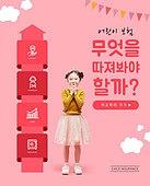 그래픽이미지, 금융, 보험 (주제), 어린이 (나이), 그래프, 인포그래픽, 소녀