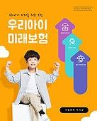 그래픽이미지, 금융, 보험 (주제), 어린이 (나이), 그래프, 인포그래픽, 소년
