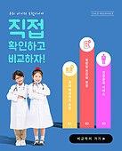 그래픽이미지, 금융, 보험 (주제), 어린이 (나이), 그래프, 인포그래픽, 소년, 소녀
