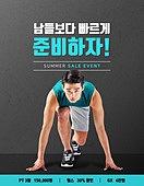 그래픽이미지, 편집디자인, 전단지, 운동, 바디라인 (날씬함), 다이어트, 상업이벤트 (사건), 남성, 근육질 (사람체격)