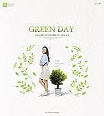 그래픽이미지, 식목일, 나무, 식물, 반려식물, 캠페인, 포스터, 봄, 여성