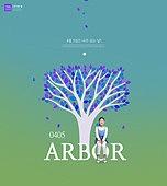 그래픽이미지, 식목일, 나무, 식물, 반려식물, 캠페인, 포스터, 봄, 소녀