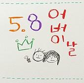 일러스트, 크레파스, 색연필, 어버이날 (홀리데이), 가정의달, 어린이그림, 엄마, 아빠