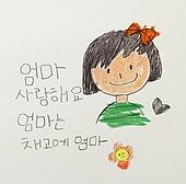 일러스트, 크레파스, 색연필, 어버이날 (홀리데이), 어머니의날 (어버이날), 가족, 어린이그림