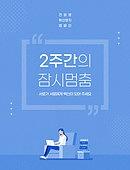 카드뉴스, 안내 (컨셉), 코로나바이러스 (바이러스), 코로나19 (코로나바이러스), 건강관리, 캠페인, 팝업