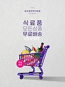 상업이벤트 (사건), 배너 (템플릿), 템플릿 (이미지), 쇼핑 (상업활동), 배달 (일), 팝업, 쇼핑카트, 온라인쇼핑