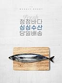 상업이벤트 (사건), 배너 (템플릿), 템플릿 (이미지), 쇼핑 (상업활동), 배달 (일), 팝업, 조리생선 (해산물), 온라인쇼핑