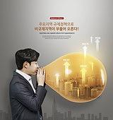그래픽이미지, 부동산, 금융, 대출, 풍선효과, 아파트, 경제, 남성