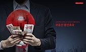 그래픽이미지, 부동산, 금융, 대출, 풍선효과, 아파트, 경제, 화폐