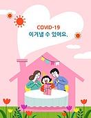 코로나바이러스 (바이러스), 코로나19 (코로나바이러스), 어린이 (나이), 어린이날 (홀리데이), 가족, 집, 선물 (인조물건)