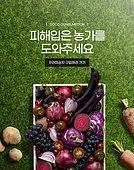 그래픽이미지, 사회이슈 (주제), 농가, 농가돕기, 착한소비, 캠페인, 상인 (소매업자)