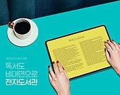 그래픽이미지, 사회이슈 (주제), 비대면 (사회이슈), 쇼핑 (상업활동), 온라인쇼핑 (전자상거래), 모바일쇼핑, 구매, 책 (인쇄매체), 도서관